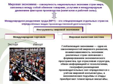 Мировая экономика – совокупность национальных экономик стран мира, связанных ...
