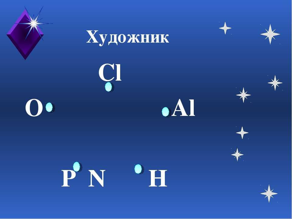 Художник Cl O Al P N H