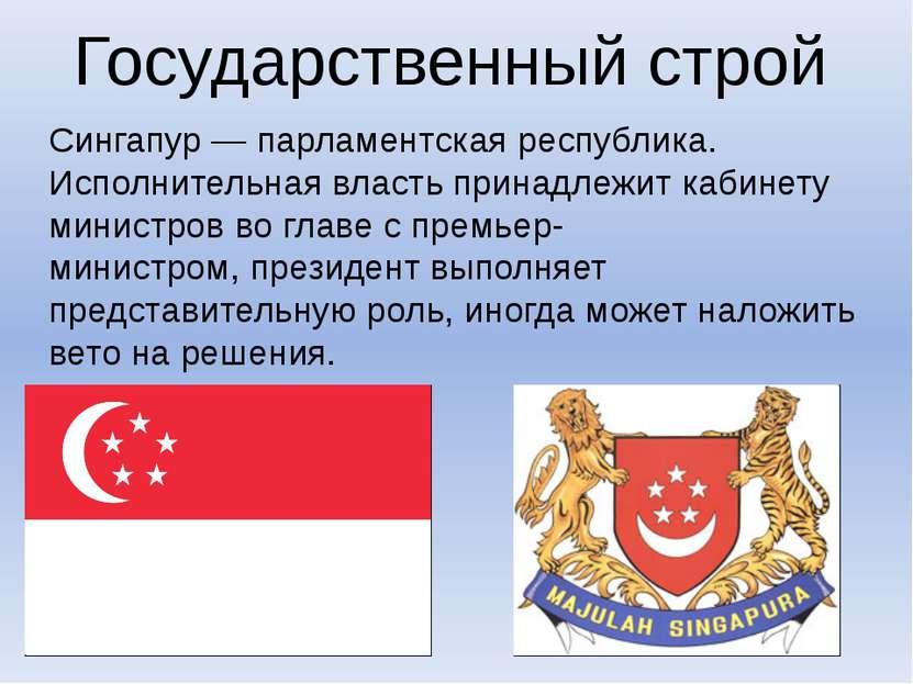 Государственный строй Сингапур—парламентская республика. Исполнительная вла...