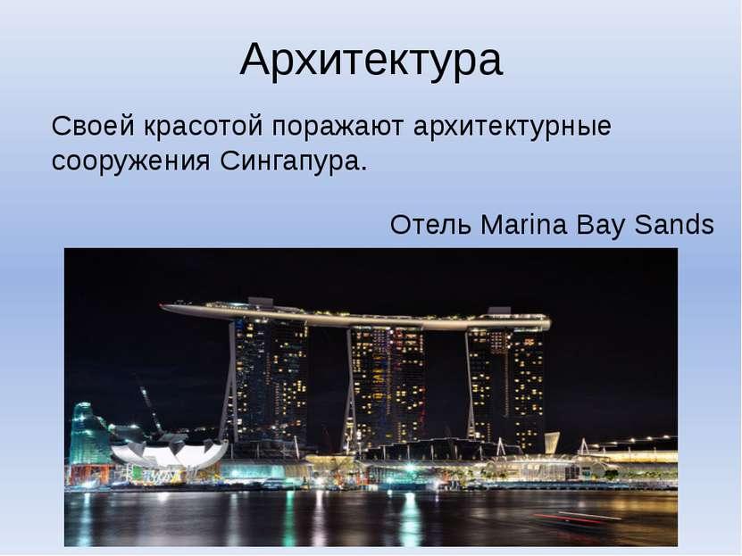 Архитектура Своей красотой поражают архитектурные сооружения Сингапура. Отель...
