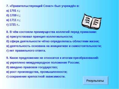 7. «Правительствующий Сенат» был учреждён в: а) 1701 г.; б) 1709 г.; в) 1711 ...