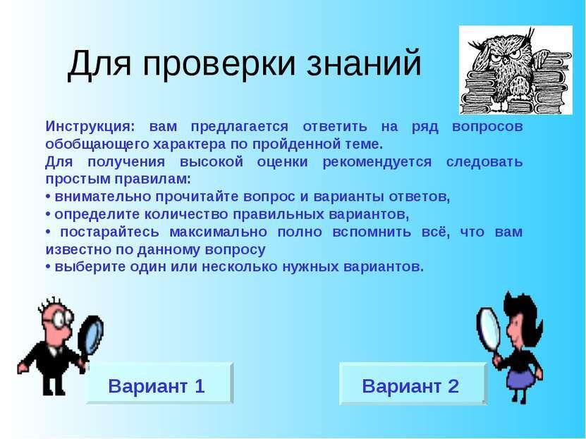 Для проверки знаний Инструкция: вам предлагается ответить на ряд вопросов обо...