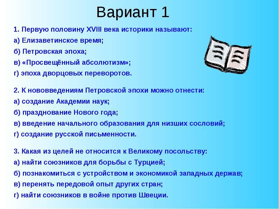 1. Первую половину XVIII века историки называют: а) Елизаветинское время; б) ...