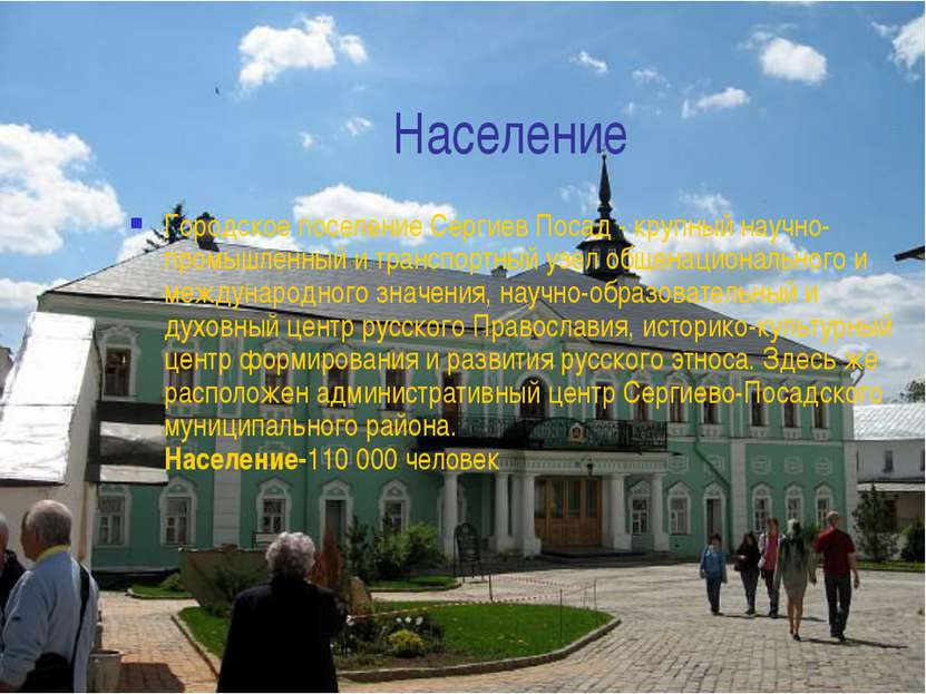 Население Городское поселение Сергиев Посад - крупный научно-промышленный и т...