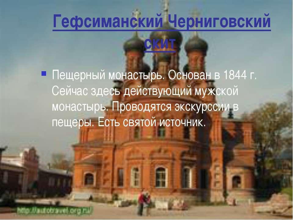 Гефсиманский Черниговский скит Пещерный монастырь. Основан в 1844 г. Сейчас з...