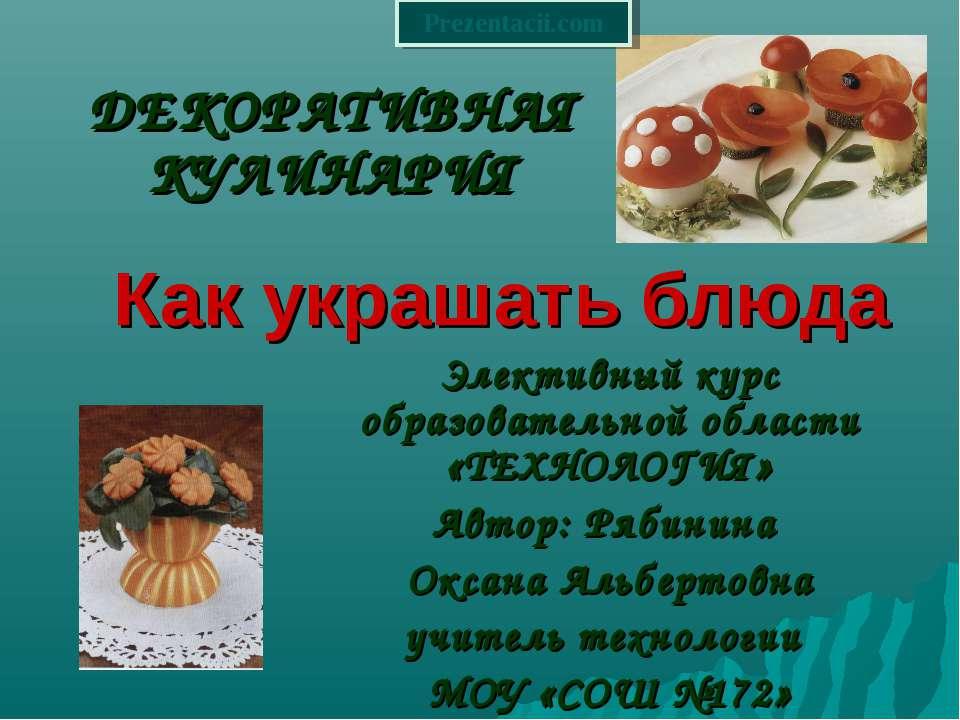 Как украшать блюда ДЕКОРАТИВНАЯ КУЛИНАРИЯ Элективный курс образовательной обл...