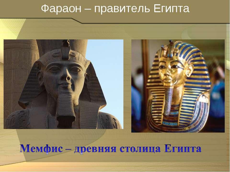 Фараон – правитель Египта