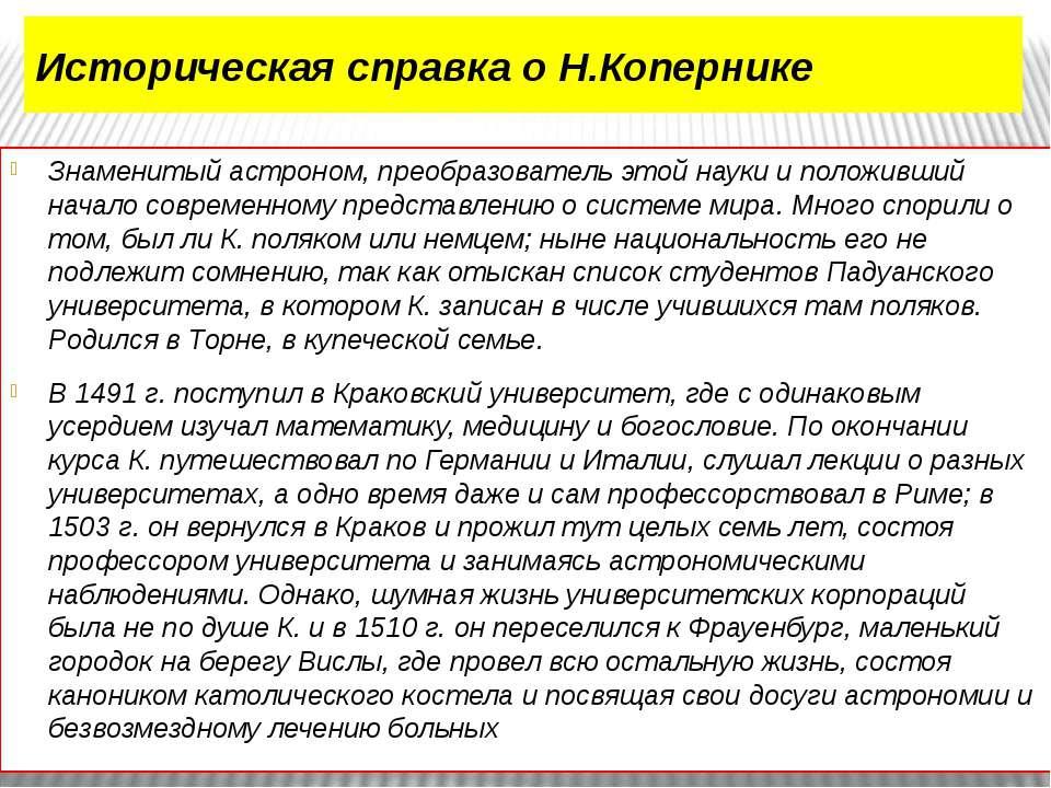 Историческая справка о Н.Копернике Знаменитый астроном, преобразователь этой ...