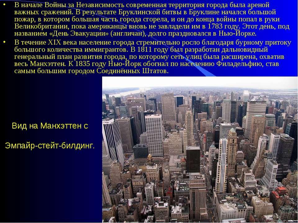 Вид на Манхэттен с Эмпайр-стейт-билдинг. В начале Войны за Независимость совр...