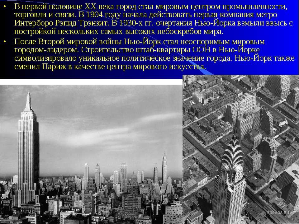 В первой половине XX века город стал мировым центром промышленности, торговли...