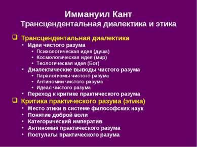 Иммануил Кант Трансцендентальная диалектика и этика Трансцендентальная диалек...