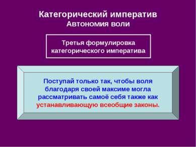 Категорический императив Автономия воли Поступай только так, чтобы воля благо...