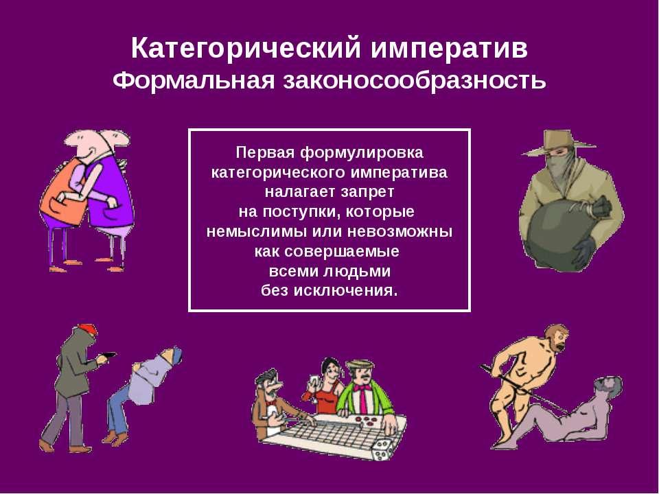 Категорический императив Формальная законосообразность Первая формулировка ка...