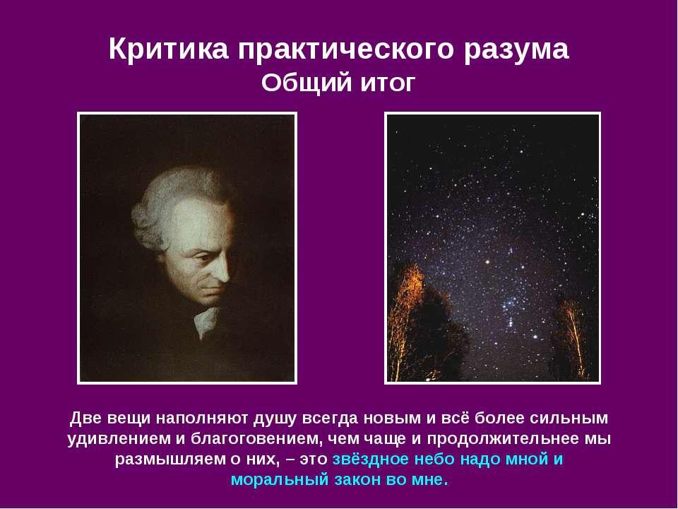 Критика практического разума Общий итог Две вещи наполняют душу всегда новым ...