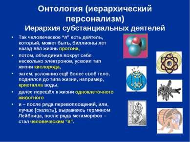 Онтология (иерархический персонализм) Иерархия субстанциальных деятелей Так ч...