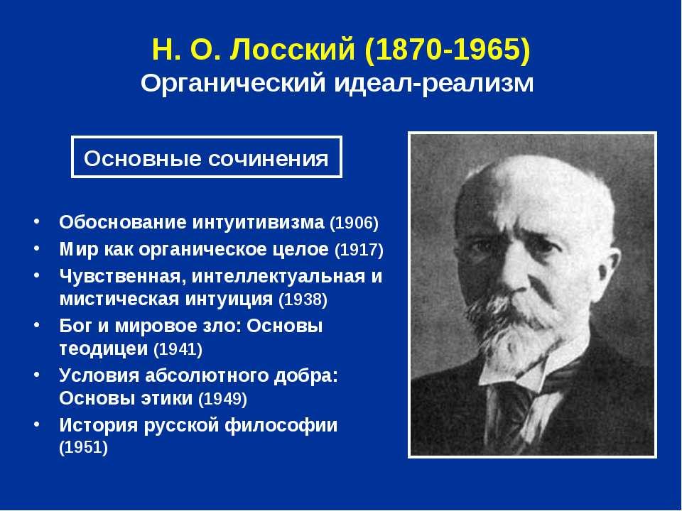 Н.О.Лосский (1870-1965) Органический идеал-реализм Обоснование интуитивизма...