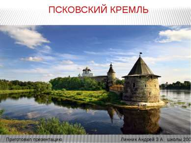 ПСКОВСКИЙ КРЕМЛЬ Приготовил презентацию Линник Андрей 3 А школы 2006