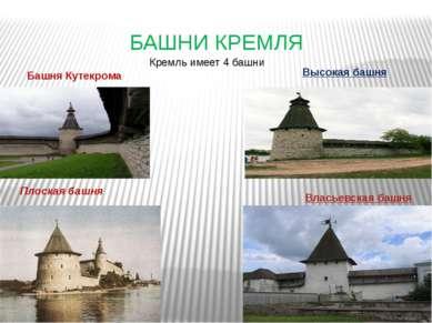 БАШНИ КРЕМЛЯ Башня Кутекрома Плоская башня Высокая башня Власьевская башня Кр...