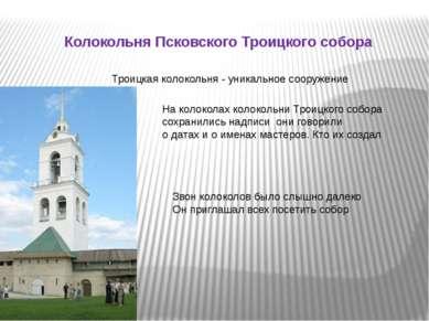 Колокольня Псковского Троицкого собора Троицкая колокольня - уникальное соору...
