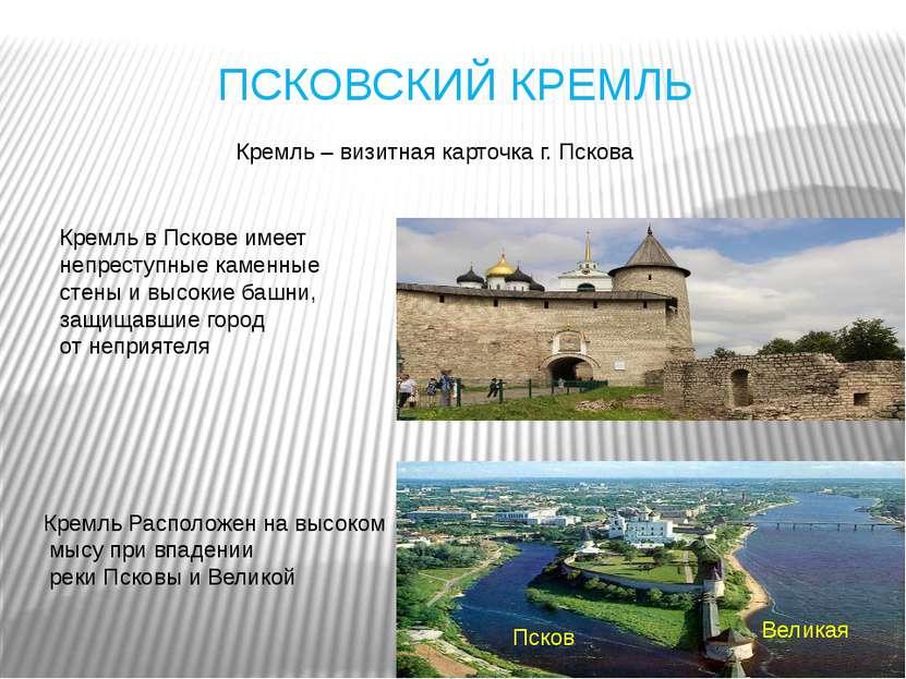 ПСКОВСКИЙ КРЕМЛЬ Кремль – визитная карточка г. Пскова Кремль в Пскове имеет н...
