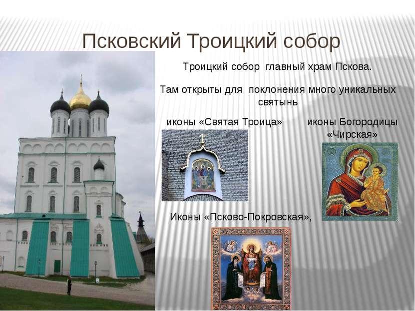 Псковский Троицкий собор Троицкий собор главный храм Пскова. Там открыты для ...