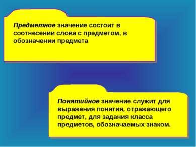 Предметное значение состоит в соотнесении слова с предметом, в обозначении пр...
