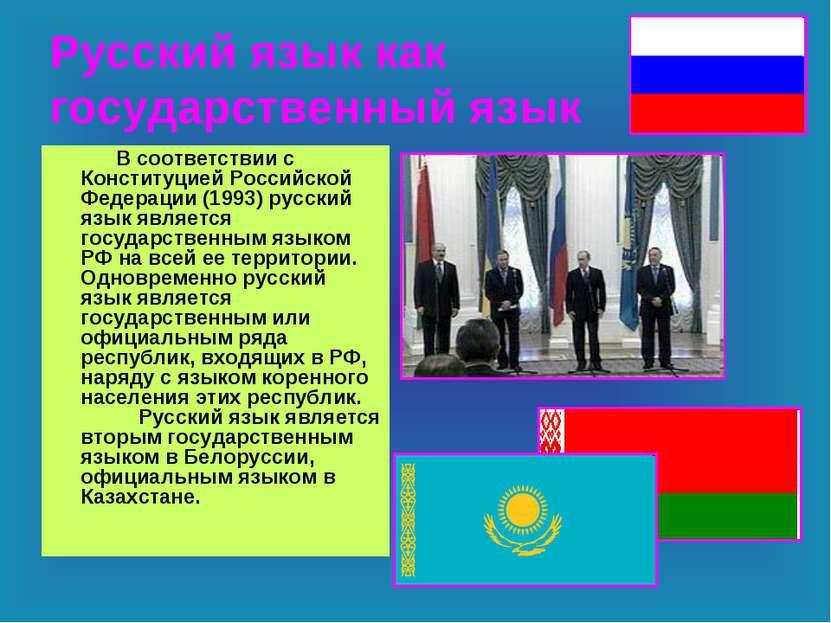 Русский язык как государственный язык В соответствии с Конституцией Российско...
