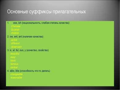 Основные суффиксы прилагательных ese, ish (национальность, слабая степень кач...