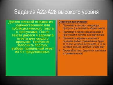 Задания А22-А28 высокого уровня Даётся связный отрывок из художественного или...
