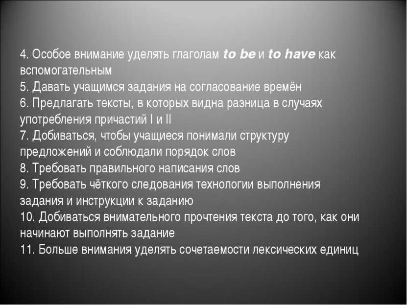 4. Особое внимание уделять глаголам to be и to have как вспомогательным 5. Да...