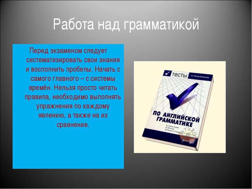 Работа над грамматикой Перед экзаменом следует систематизировать свои знания ...