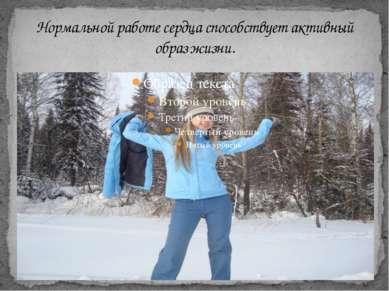 Нормальной работе сердца способствует активный образ жизни.