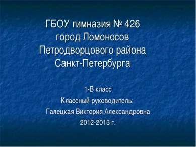 ГБОУ гимназия № 426 город Ломоносов Петродворцового района Санкт-Петербурга 1...