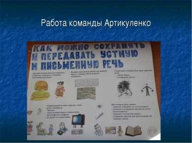 Работа команды Артикуленко
