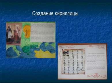 Создание кириллицы.