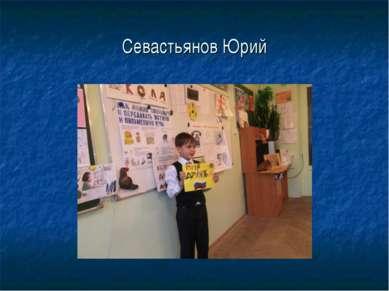 Севастьянов Юрий