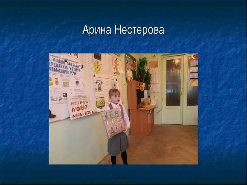 Арина Нестерова