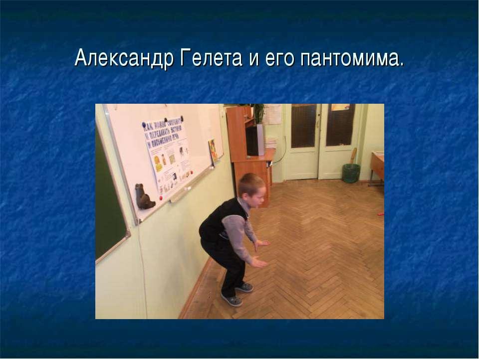 Александр Гелета и его пантомима.
