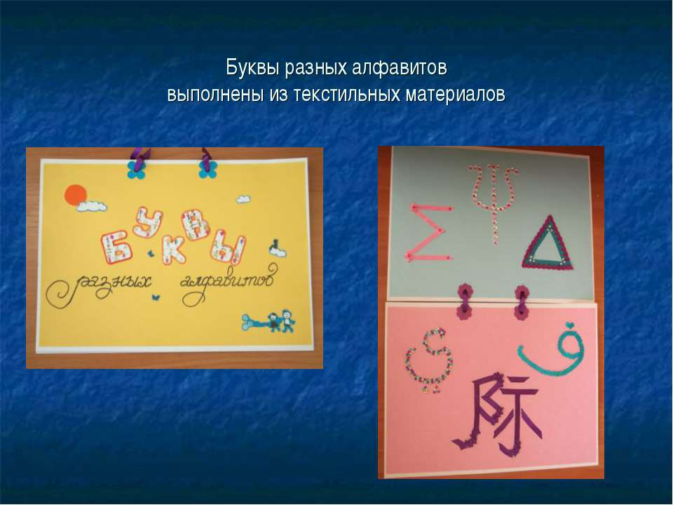 Буквы разных алфавитов выполнены из текстильных материалов