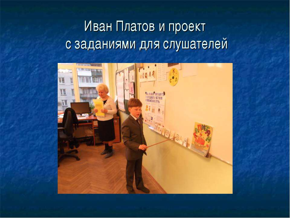 Иван Платов и проект с заданиями для слушателей