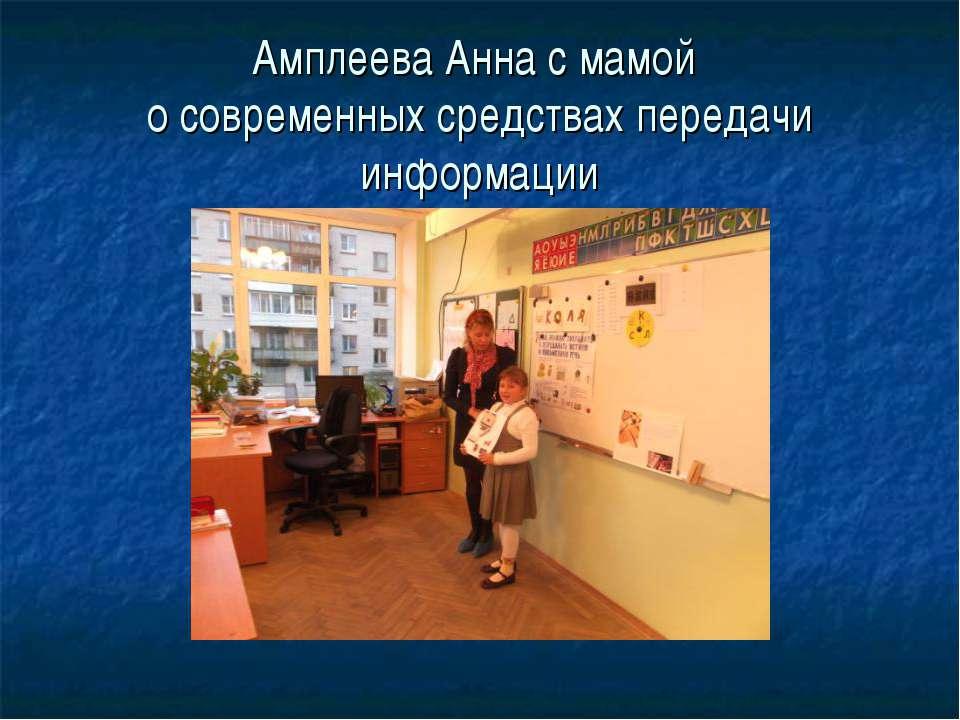 Амплеева Анна с мамой о современных средствах передачи информации
