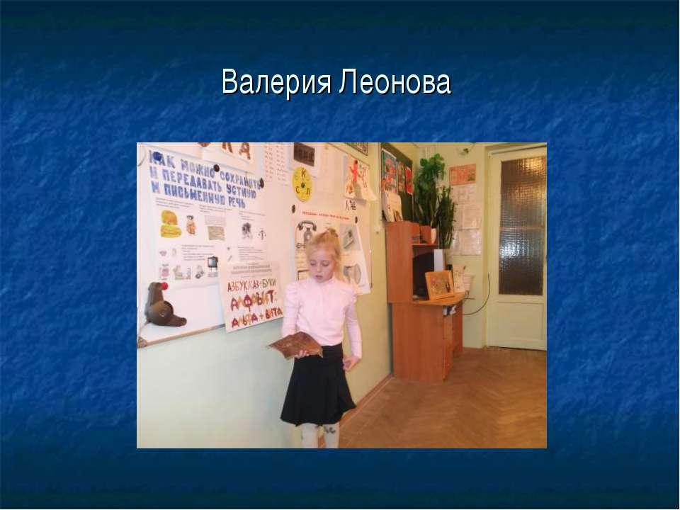 Валерия Леонова