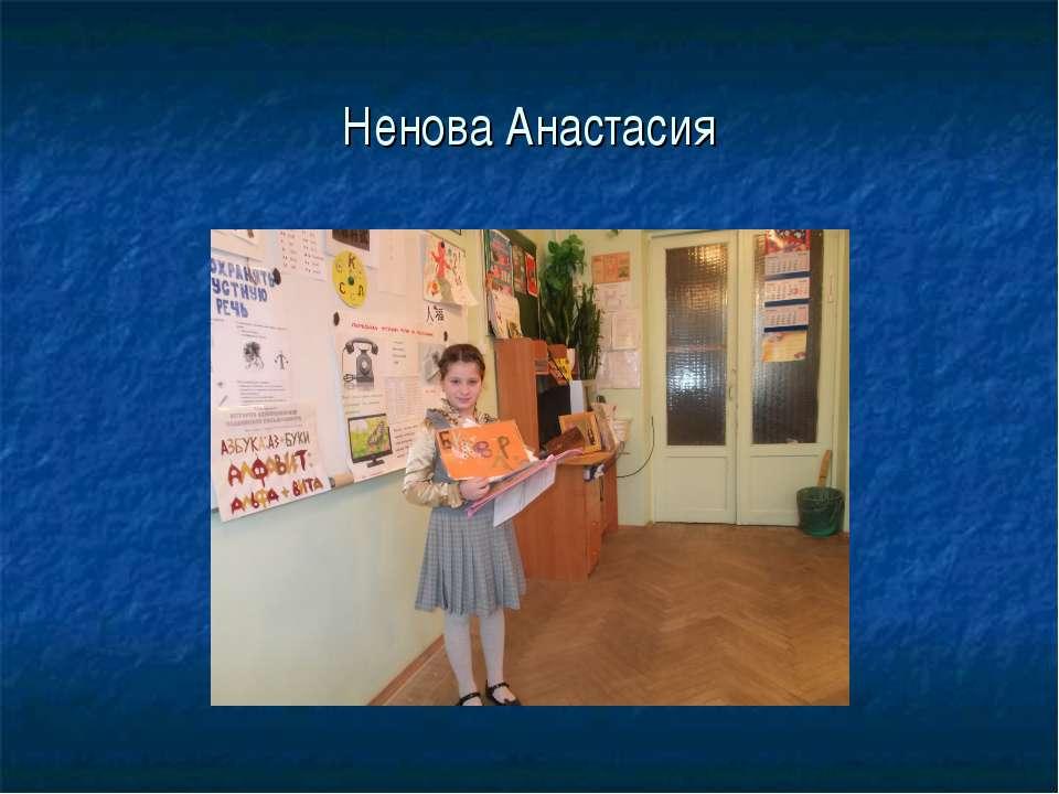 Ненова Анастасия
