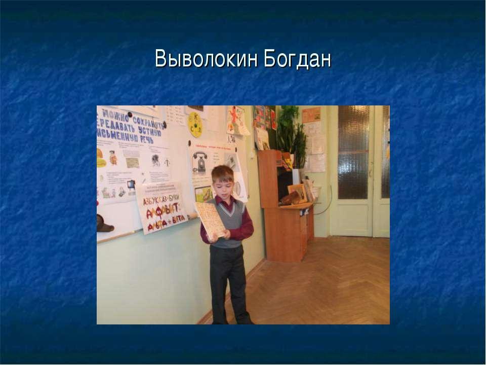 Выволокин Богдан