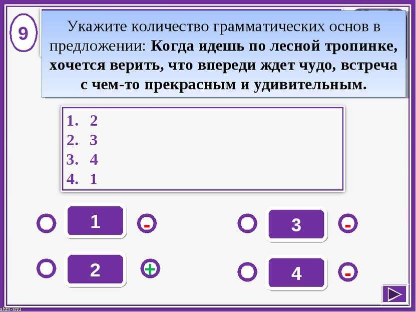 1 - - + - 2 3 4 9 Укажите количество грамматических основ в предложении: Когд...
