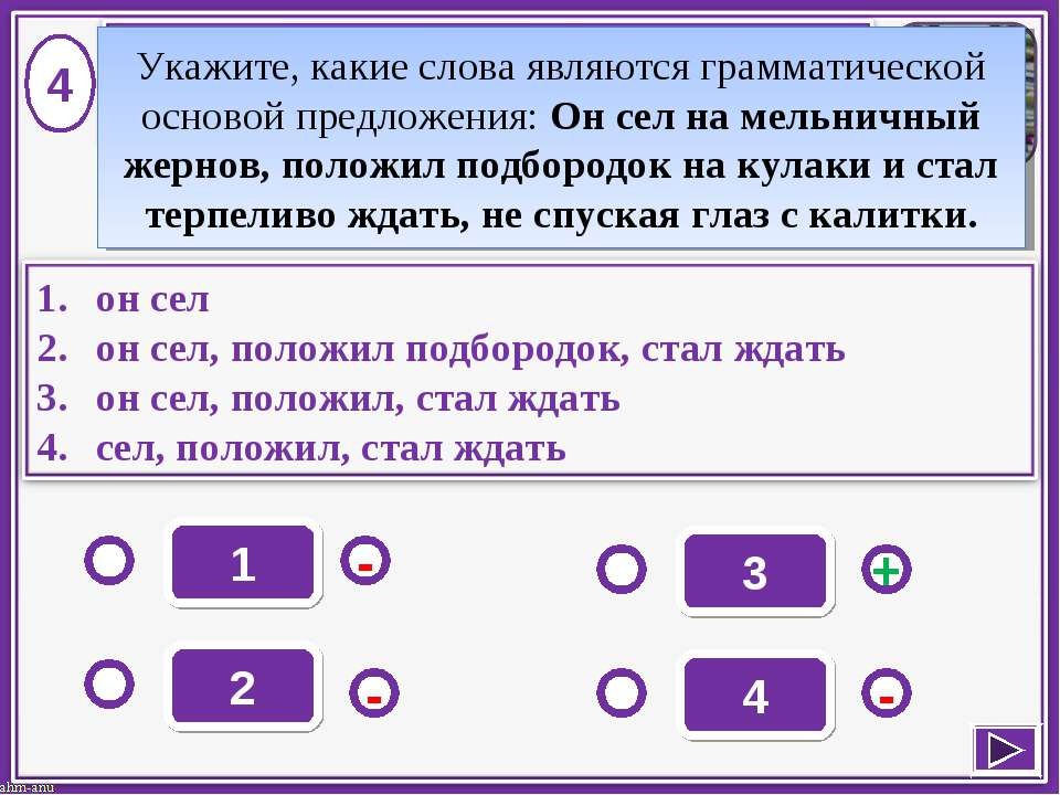 1 - - + - 2 3 4 4 Укажите, какие слова являются грамматической основой предло...