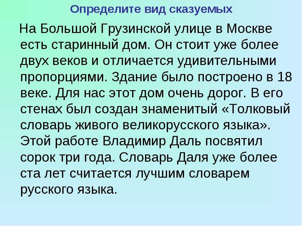 Определите вид сказуемых На Большой Грузинской улице в Москве есть старинный ...