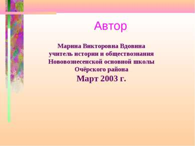 Автор Марина Викторовна Вдовина учитель истории и обществознания Нововознесен...