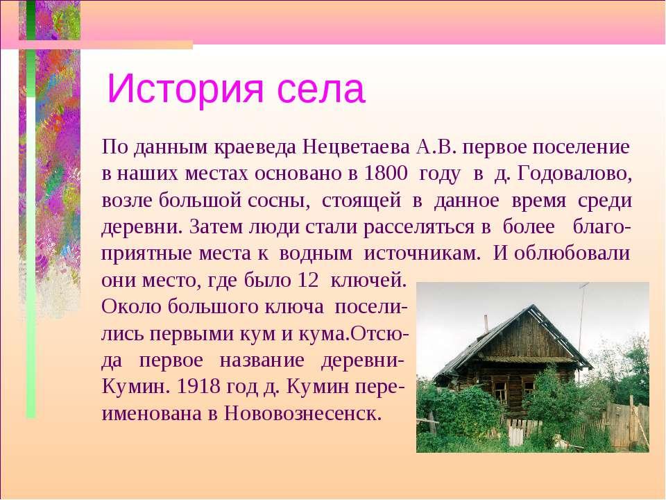 История села По данным краеведа Нецветаева А.В. первое поселение в наших мест...