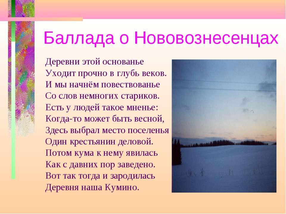 Баллада о Нововознесенцах Деревни этой основанье Уходит прочно в глубь веков....